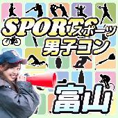 [富山] 【男女割引中】『スポーツ男子コンin富山』スポーツ男子との素敵な出会いがきっとあるはず!1名参加歓迎!