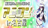 [名古屋] 100人突破 アニコンin名古屋 VOL18~東海NO1アニメ街コン~平均100名以上参加のビックイベントです☆