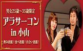 [小山] 「25歳~35歳限定 アラサーコンin小山」【LINE☆電話受付OK】1名様参加も多数なので気軽にご参加ください!