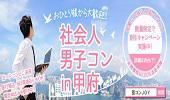[甲府] 夏割女性1000円 電話・LINE申込OK 男性正社員限定「社会人男子コンin甲府」