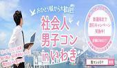 [いわき] 女性1000円キャンペーン 男性正社員限定社会人男子コンinいわき 【男女募集中☆電話申込OK】