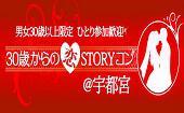 [宇都宮] LINE申込&電話申し込みOK 30歳以上限定 恋STORYコン@宇都宮