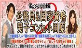 [小田原] ライン申込&電話申し込みOK 公務員&国家資格男子コンin小田原