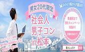 [松本] 女性キャンペーン1000円 ライン&電話申し込みOK 男女20代限定「社会人男子コン松本」