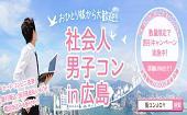 [広島] 電話申し込み&LINE申込OK 男性正社員限定「社会人男子コンin広島」