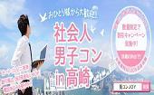 [高崎] 電話申し込み歓迎 「社会人男子コンin高崎」 男性は正社員限定です。1名様参加も大歓迎!!