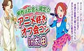 [大田] VOL2 今だけ女性1000円 アニメ好きオフ会コンin太田 アニメ・マンガ好きなどが大集合!1名参加も大歓迎