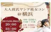 [横浜] 一人参加OK!大人彼氏ヤング彼女コン横浜アフター8 男性24歳~35歳限定 女性20代限定