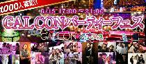[渋谷] 6/15(日) ギャルしか来ないギャルコンが「恋フェス」とのコラボによりパワーアップ!! 「500人のギャル」vs「500人の社会人!!」