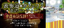 [表参道] 5/14(水) 表参道★カフェコン