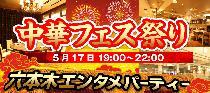 [六本木] 5/17(土) 中華フェス☆六本木エンタメ祭り