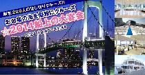 [青海] 5/24(土)お台場の海を優雅にクルーズ☆2014船上の大宴会