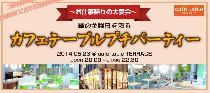 [表参道] 5/23(金)華の金曜日を彩るカフェテーブルプチパーティー
