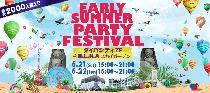 [お台場] 6/21(土)EARLY SUMMER PARTY FESTIVAL!! 最大2,000名超え!?