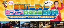 [六本木] 6/12(木)芸能パーティー★恋フェス特別企画2014