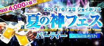 [お台場] 6/28(土)ジョイポリス夏の神フェスパーティー 〜MAX4,000人超!!!
