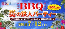[晴海埠頭] 7/12(土)BBQ!炎の鉄人パーティー500人超のBURNING FIRE