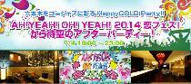 [六本木] 7/4(金)六本木をゴージャスに彩る「Happy GOLD Party」