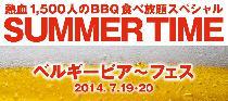 [お台場] 7/20(日)恋フェスSummer Time☆ベルギービア~フェス ~熱血1,500人のBBQ食べ放題スペシャル~