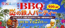 [晴海ふ頭] 7/27(日)BBQ!炎の鉄人パーティー500人超のBURNING FIRE! in 晴海ふ頭公園!