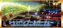 [千葉] 8/23(土)プールパーティーSecret Summer☆シャンパンナイト ~大人のための最高の遊び場2014プール天国~
