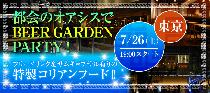 [カスミガセキ] 7/26(土)都会のオアシスでBEER GARDEN PARTY!