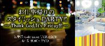 [表参道] 8/15(金)お仕事帰りのスタイリッシュPARTY!!~Thank God,It's Friday!!!~