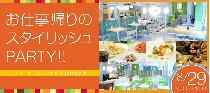 [表参道] 8/29(金)お仕事帰りのスタイリッシュPARTY!!~Thank God,It's Friday!!!~