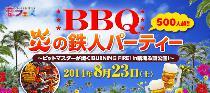 [東京] 8/23BBQ!炎の鉄人パーティー500人超のBURNING FIRE! in 晴海ふ頭公園!