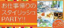 [表参道] 9/26(金)お仕事帰りのスタイリッシュPARTY!!~Thank God,It's Friday!!!~
