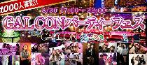 [渋谷] 8/30GAL CON×恋フェス〜1000人確定!?ギャルづくしの神宴会!!!