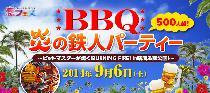 [晴海ふ頭] 9/6BBQ!炎の鉄人パーティー500人超のBURNING FIRE! in 晴海ふ頭公園!
