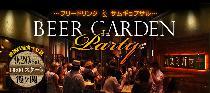 [霞ヶ関] 都会のオアシスでBEER GARDEN PARTY! ~韓国料理!サプギョプサル食べ放題~