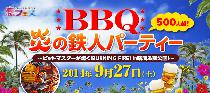 [晴海ふ頭] 9/27BBQ!炎の鉄人パーティー500人超のBURNING FIRE! in 晴海ふ頭公園!