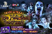 [銀座] TRICK or TREAT ★ Pre Halloween Party 2014 〜ハロウィン当日までに、光るサングラスを手に入れろ!〜