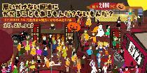 [渋谷] LOVE HALLOWEEN PARTY 2014 〜T2 SHIBUYA完全貸切 最大2,000名〜