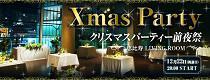 [恵比寿] クリスマス前夜祭!恵比寿の街を香る社会人交流パーティー