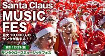 [台場] サンタクロースミュージックFES