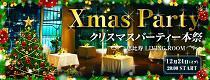 [恵比寿] クリスマス本祭!恵比寿の街を香る社会人交流パーティー