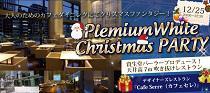 [銀座] Plemium White Christmas PARTY ~資生堂パーラープロデュース!