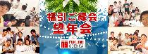 [吉祥寺]  第63回 福引御ご縁会〜進年会Ver〜  1/7(水)20:00-23:00