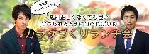[新宿]  栄養士だからこそデキる事業主・フリーランス向けの 規則正しくなくても良い(食べられるときに食べればOK)カラダ...