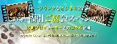 [吉祥寺] 第105回福引ご縁会スペシャル企画〜映画プロデュサーとコラボ企画〜