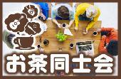 [新宿] 働くオンナ!の女子会・新聞にも紹介頂いた安心充実交流お茶会♪5月19日20時~8百円~テーマを語る同士会