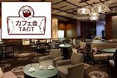 [新宿] 【友達・飲み友・趣味友作り!】5/19 (木) カフェ会TACT@新宿 19:00〜