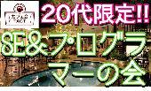 [渋谷] 6/2 (木) 【参加費無料】《20代限定!SE&プログラマーで集まる会》カフェ会TACT@渋谷 19:00〜