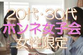 [品川] LINE登録で参加費が100円に!20代・30代女性限定「ホンネ女子会」