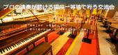 [銀座] 12/22銀座一等地で「楽しく聞けるクラシック」スペシャルコンサートParty☆