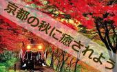 [] 12/1嵐山で満開の紅葉と竹林に癒されながら仲良くなれるミニ観光交流会☆