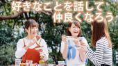 12/2梅田の和カフェで!友達作りの交流会☆☆